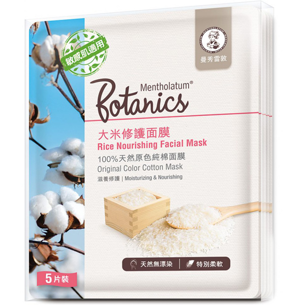 botanics_rice_nourishing